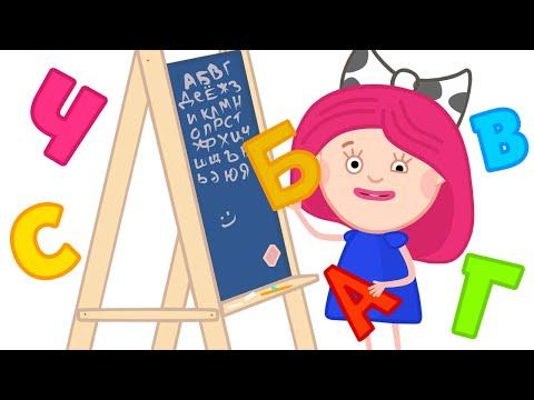 Учим алфавит со Смартой - Смарта и чудо-сумка развивающие мультики. Азбука для малышей