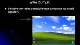 Компьютер для начинающих.wmv