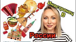 Как принять иностранца в России / GBQ blog