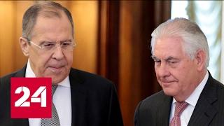 Пресс-конференция Лаврова и Тиллерсона по итогам переговоров. Полная версия