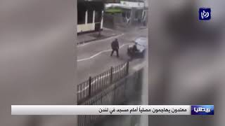 معتدون يهاجمون مصلياً أمام مسجد في لندن (16-3-2019)