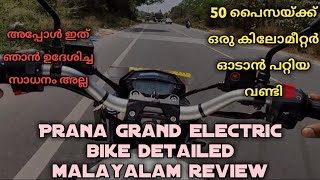 prana electric bike malayalam review price⚡⚡⚡⚡⚡details