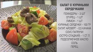 Салат с куриными сердечками / Куриные сердечки / Куриные сердечки рецепт / Салаты / Рецепты салатов