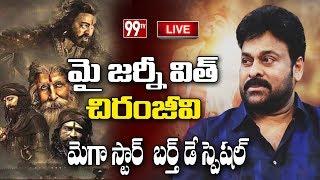 Live: My Journey with Chiranjeevi | Megastar Birthday Special | 99TV Telugu