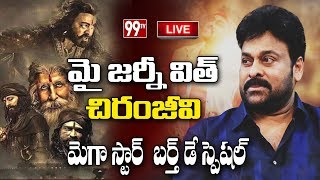 Live: My Journey with Chiranjeevi | Megastar Birthday Special | 99TV Telugu