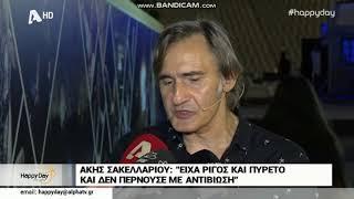 alterinfo.gr - Ο Άκης Σακελλαρίου μιλάει για την περιπέτειά του με τη νόσο των λεγεωνάριων