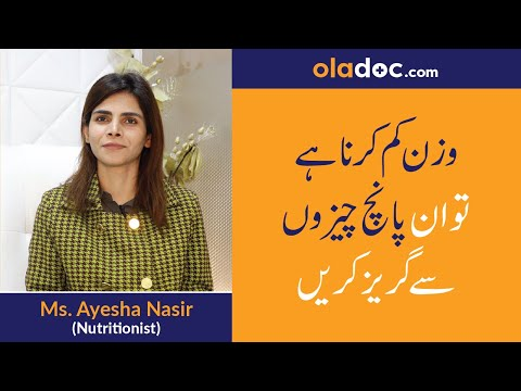 Wazan Kam Karne Ke Liye Diet Plan | Ms. Ayesha Nasir Top Nutritionist in Lahore