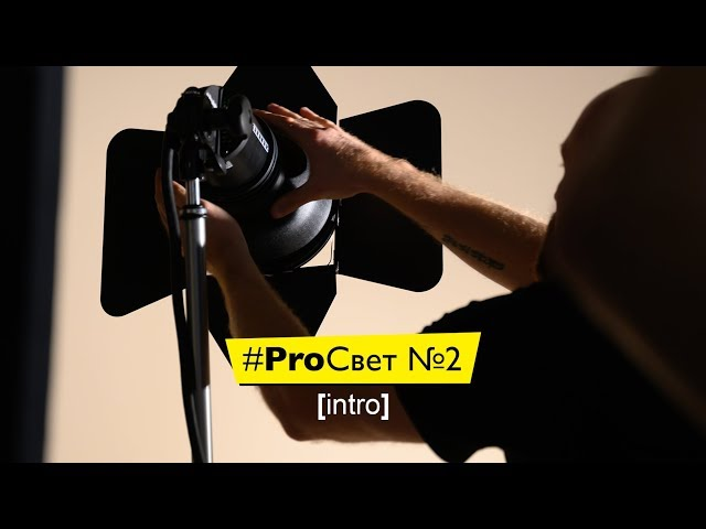 #ProСвет №2 - Снимаем в студии только с рефлектором [Intro]