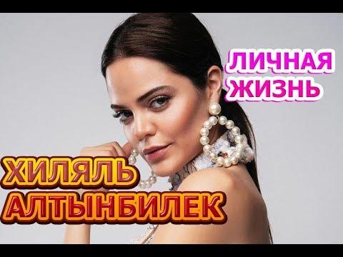 Хилаль Алтынбилек - биография, личная жизнь, муж, дети. Актриса сериала Однажды в Чукурова