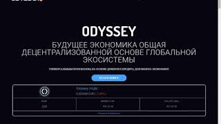 Криптовалюта, Одиссей (OCN), обзор