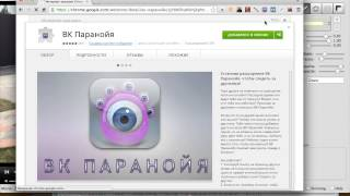 Hack you - Уроки хакерства. #1 (Слежка ВКонтакте)