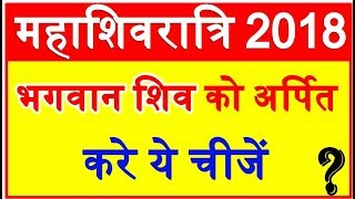 Shivratri Pooja Vidhi 2018 महाशिवरात्रि भगवान शिव को कैसे करें प्रसन्न