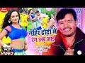 #VIDEO SONG | #Pramod Premi Yadav | गहिर ढोंढ़ी में रंग अड़ जाई | Bhojpuri Holi Geet 2020 New