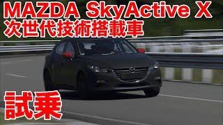 マツダ次世代技術搭載車試乗【スカイアクティブX】