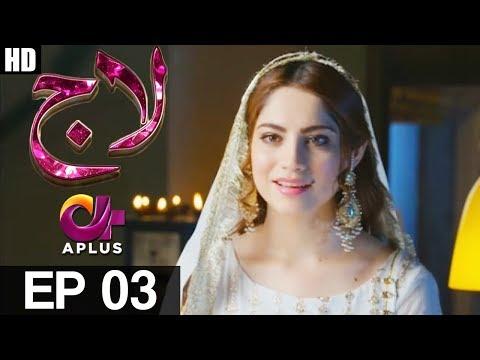 Yeh Ishq Hai - Laaj - Episode 3 - Aplus ᴴᴰ Drama
