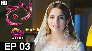 Laaj - Episode 3 | Aplus ᴴᴰ Drama | Neelam Muneer, Imran Ashraf, Irfan Khoosat | AP1