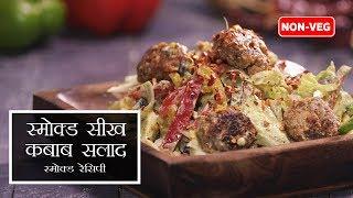Smoked Seekh Kebab Salad Recipe In Hindi | How To Make Smoked Seekh Kebab Salad