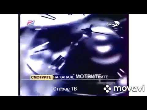 Все заставки РЕН ТВ Ren TV  1997-1999