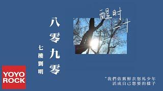 七樓劉明《八零九零》官方動態歌詞MV (無損高音質)