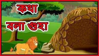 কথা বলা গুহা | Bangla Cartoon | Panchatantra Moral Stories In Bangla | Maha Cartoon TV Bangla