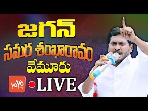 YS Jagan LIVE  | YSRCP Samara Shankaravam Live - Vemuru | AP Elections 2019| YOYO TV Channel