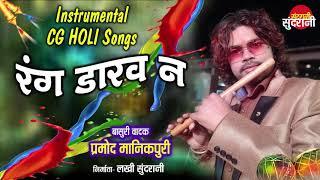 Rang Darav Na - रंग डारव न - CG Instrumental Song - Pramod Manikpuri - Holi Song