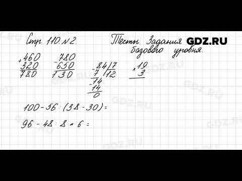 Тесты для контрольных работ, стр. 110 № 2 - Математика 3 класс 2 часть Моро