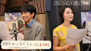 11月8日公開『映画すみっコぐらし』井ノ原快彦さん、本上まなみさんナレーションメイキング映像