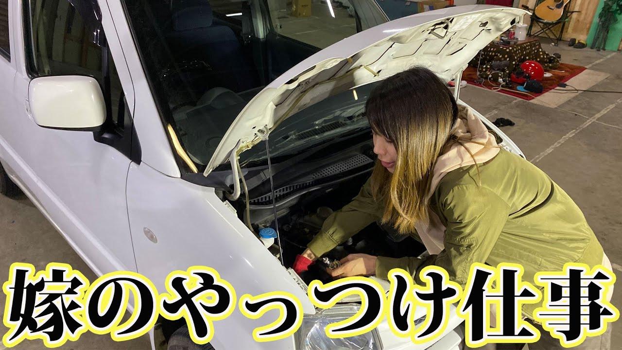 車好きの嫁なら1人で軽い整備くらいできんとね…⁉︎
