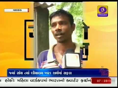 Swachh bharat In Gujarat | Valsad | Ground Report Gujarati