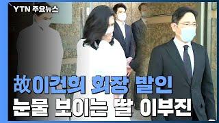 [현장영상] 故 이건희 회장 발인 엄수...눈물 보이는 딸 이부진 / YTN