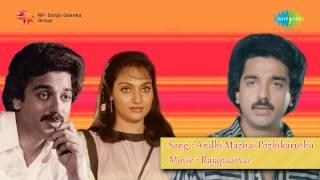 Raaja Paarvai Andhi Mazhai song