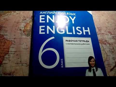 Unit 3, Section 3, Ex. 21 / ГДЗ. Enjoy English. 6 класс. Рабочая тетрадь