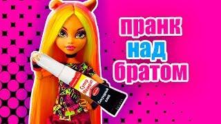 ПРАНК СЕСТРЫ НАД БРАТОМ, Хоулин, Клод и Клавдия! Stop motion