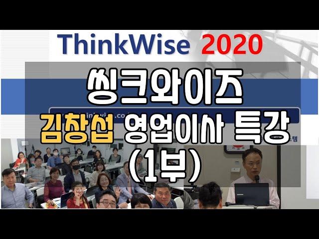 마인드맵 프로그램 씽크와이즈 특강 김창섭 이사 1부 [성공박사TV]