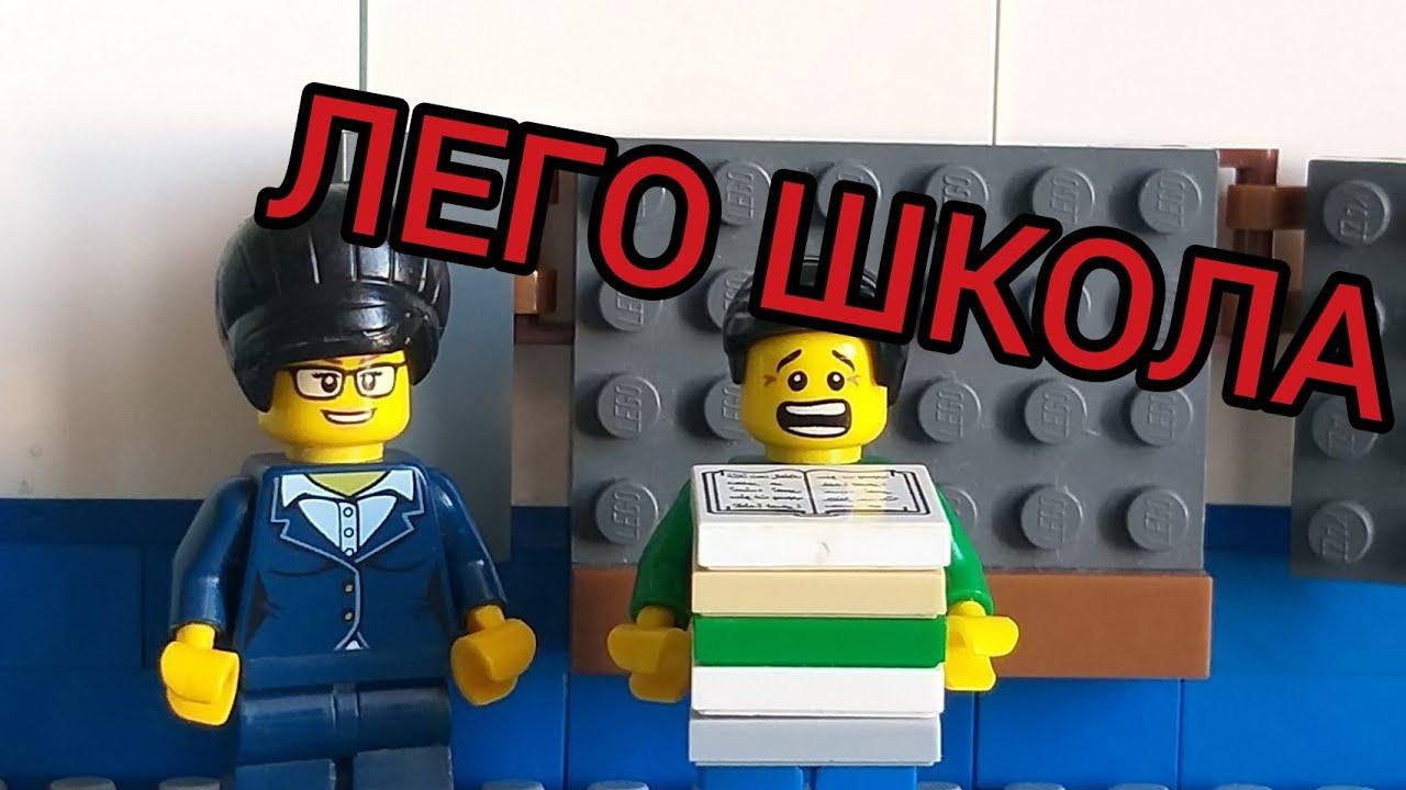 Лего школа
