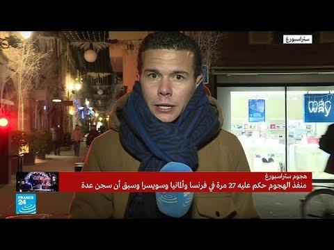 فرنسا: فرار المشتبه بتنفيذه هجوم ستراسبورغ عزز المخاوف من شنه هجوما جديدا!!  - نشر قبل 2 ساعة