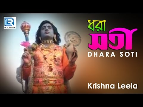Krishna Leela | Dhara Soti | Full Video Song | Bengali Jatra Bhajan