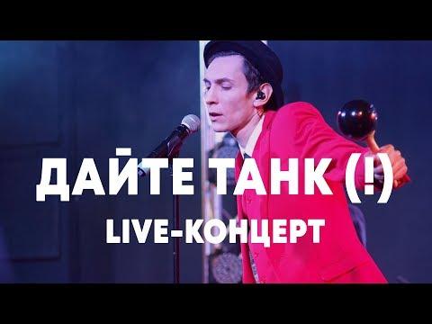 LIVE: Дайте танк (!) в Брать живьём на о2тв
