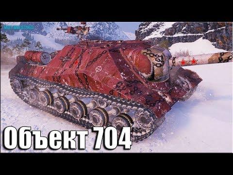 Объект 704 ТРИ ОТМЕТКИ за бой ✅ World of Tanks ПТ-САУ СССР 9 уровень