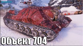 Объект 704 ТРИ ОТМЕТКИ за бой ЂЂЂ World of Tanks ПТ САУ СССР 9 уровень