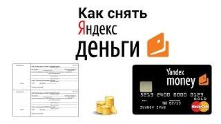 Как снять деньги с Яндекс кошелька – обзор способов(, 2015-10-10T04:30:01.000Z)