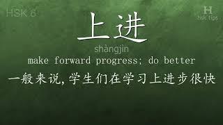 Chinese HSK 6 vocabulary 上进 (shàngjìn), ex.1, www.hsk.tips