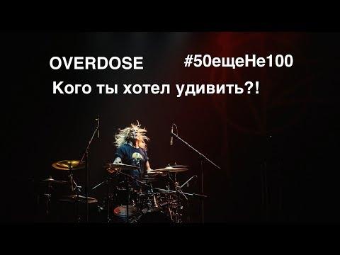 """Группа """"Overdose"""" """"Кого ты хотел удивить"""""""