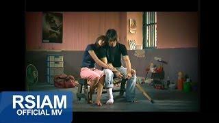 ก้อนเกลือยังหวาน : พี่บ่าวสาวนุ้ย [Official MV]