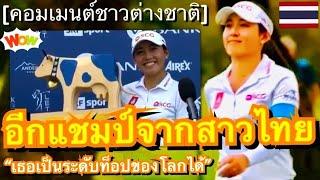 คอมเมนต์ชาวโลกหลังโปรจีน อาฒยา ฐิติกุล สาววัย 18 จากไทย คว้าแชมป์ยูโรเปียนทัวร์ได้ที่สวิตเซอร์แลนด์