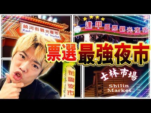 250位台灣人投票,台灣最強夜市到底在哪裡?