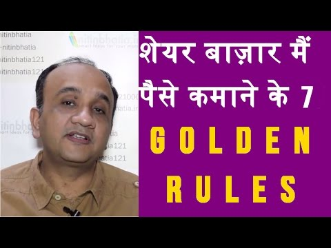 Stock Market Investment - 7 GOLDEN Rules Every Investor or Beginner Should Follow | HINDI