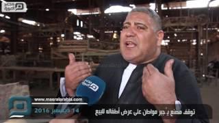 مصر العربية | توقف مصنع يُجبر مواطن على عرض أطفاله للبيع