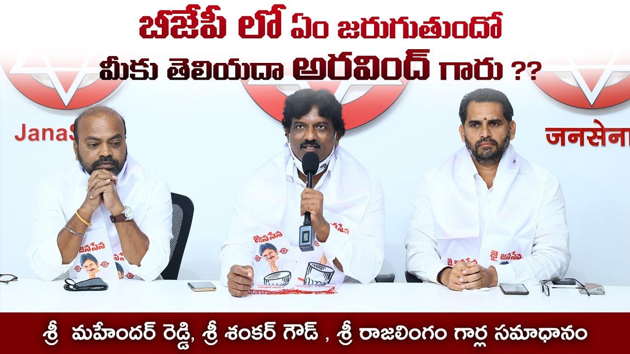 JanaSena Party Telangana Leaders Answer to BJP MP Aravind Comments | Pawan Kalyan